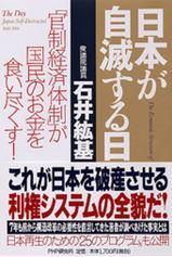 200906013石井紘基