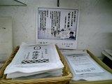 20080501mikawayanori