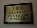 20121003遼寧賓館毛沢東も宿泊