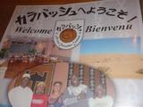 20121219ガラバッシュ