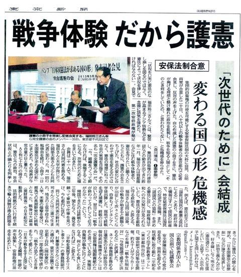 20150321 東京新聞