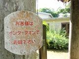 20120819風花工房