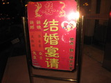 20101029‐2結婚披露宴看板