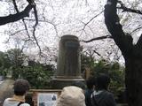 20090405川上音次郎の像台座