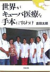 20080220キューバ医療