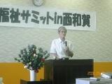 20080907照井初代会長