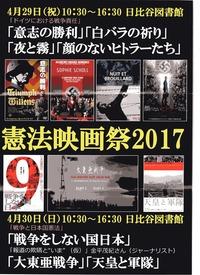20170420憲法映画祭113