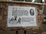 20090405高橋お伝の解説