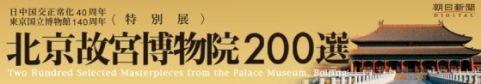 0214中国国宝展0