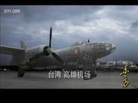 台湾高雄飛行場