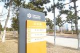 20120309学校案内看板