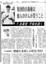 泥さん東京新聞