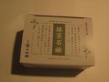 20090118石鹸