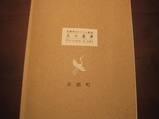 20100306真鶴基準