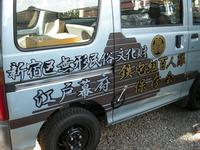 鉄砲隊 020