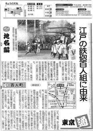 鉄砲隊新聞記事