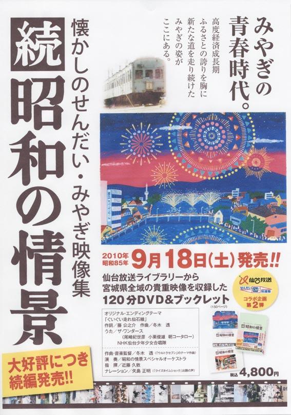 昭和の情景 ポスター