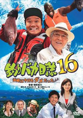 尾崎紀世彦/釣りバカ日誌