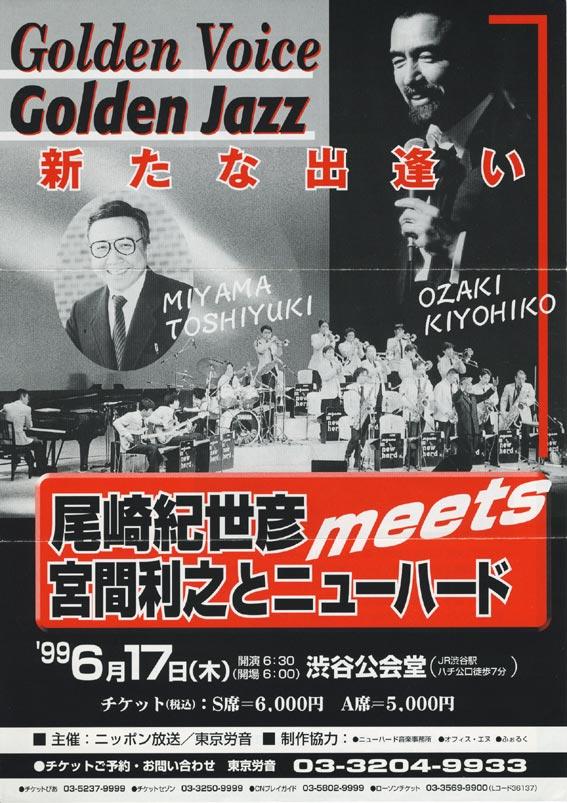 99.6.17/尾崎紀世彦