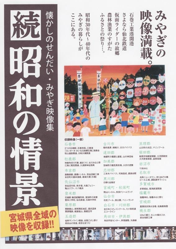 昭和の情景 ポスター2