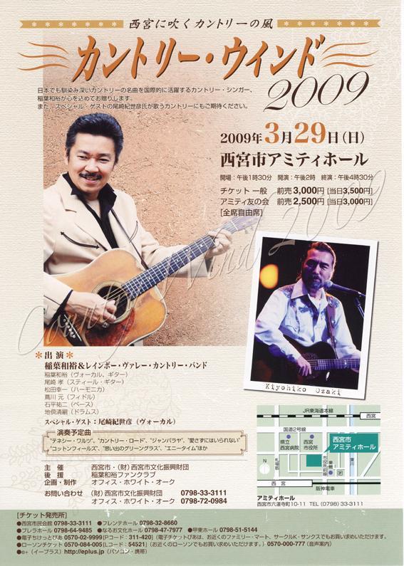 カントリー・ウインド2009/稲葉和裕&尾崎紀世彦