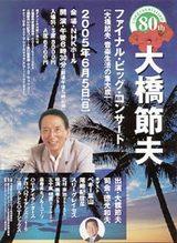 大橋節夫ファイナル・ビッグ・コンサート