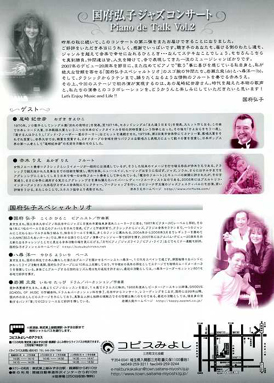 国府弘子&尾崎紀世彦