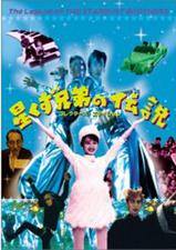 DVD「星くず兄弟の伝説」/尾崎紀世彦