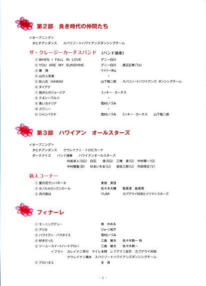ハワイアンフェスティバル2/尾崎紀世彦