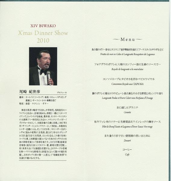 エクシブ琵琶湖/尾崎紀世彦