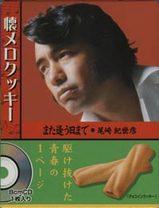 懐メロクッキー/尾崎紀世彦
