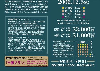 北海道ホテルディナーショー2/尾崎紀世彦