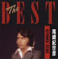 THE BEST/尾崎紀世彦