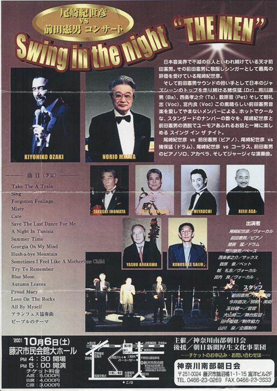2001.10.6/尾崎紀世彦