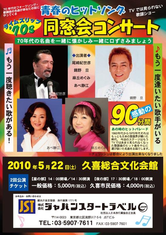 同窓会コンサート/尾崎紀世彦