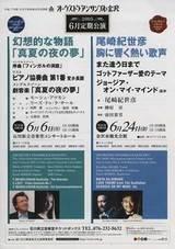 オーケストラ・アンサンブル金沢・定期公演ゲスト尾崎紀世彦