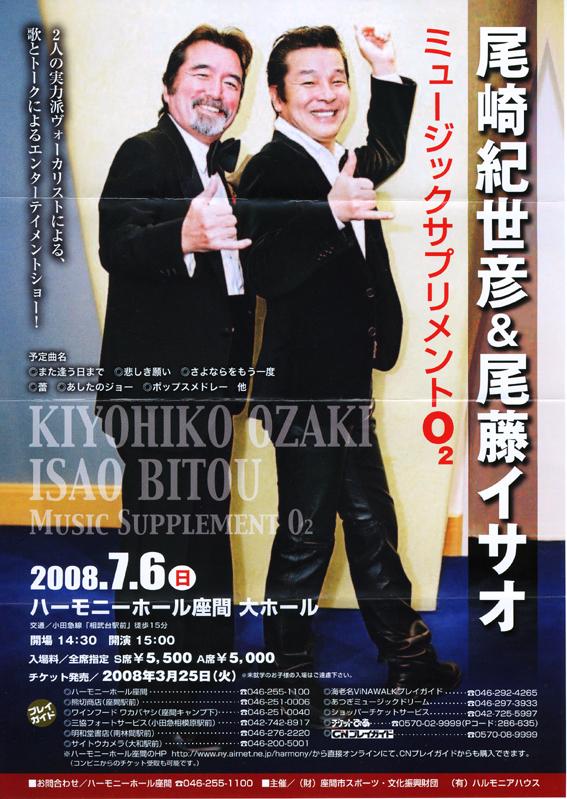 尾崎紀世彦&尾藤イサオ サプリメントO2 コンサート