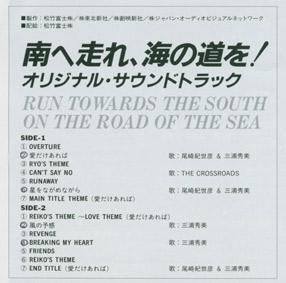 南へ走れ、海の道を!/尾崎紀世彦