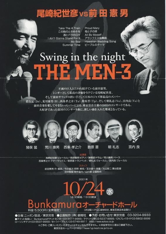 2001.10.24/尾崎紀世彦