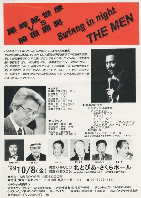 99.10.8/尾崎紀世彦