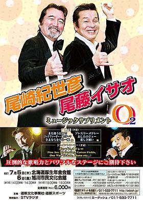 尾崎紀世彦&尾藤イサオ 2