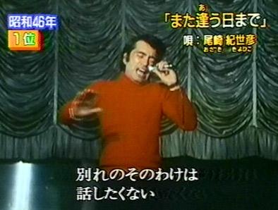 歌の大辞典/尾崎紀世彦