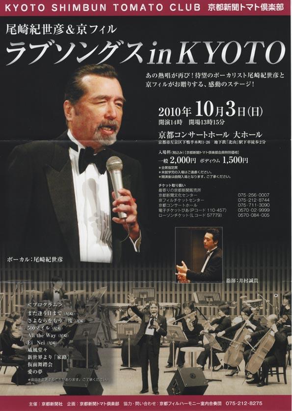 尾崎紀世彦&京フィル ラブソングス in KYOTO