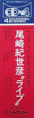 Kieyo in Person帯