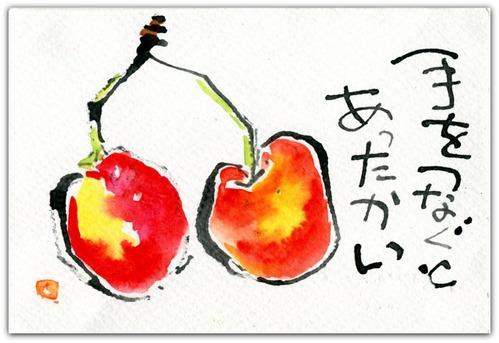2012_1226、はがきサイズ、手をつなぐと 手をつなぐと あったかい 久美子 =======