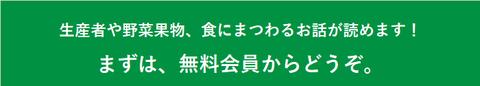 会員登録ボタン(緑)