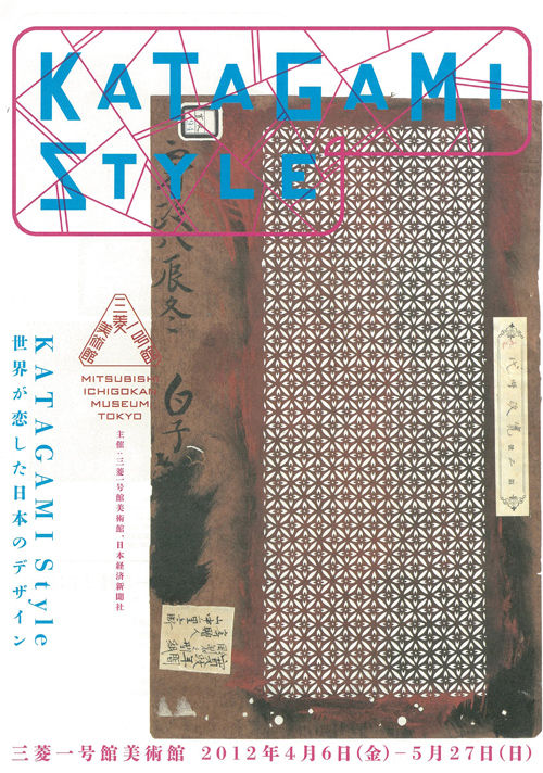 katagami_omote