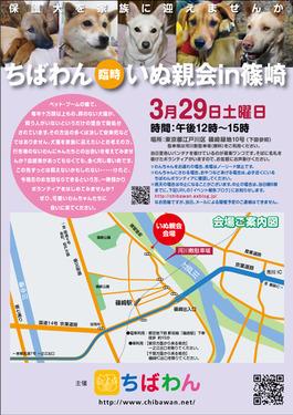 201403_inuoyakai_poste