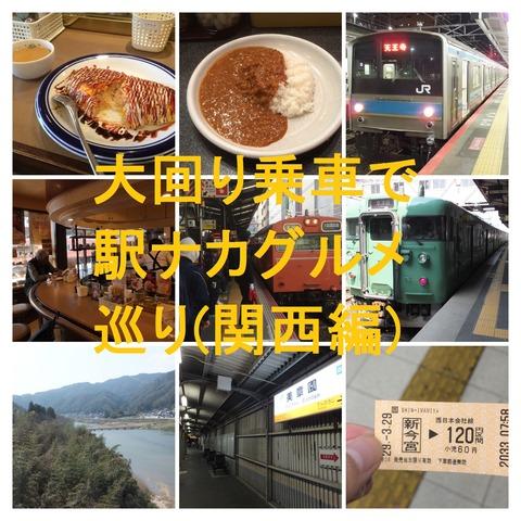 大回り乗車で駅ナカグルメ巡り(関西編)