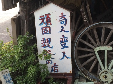 【みなかみ】若旅民具茶屋